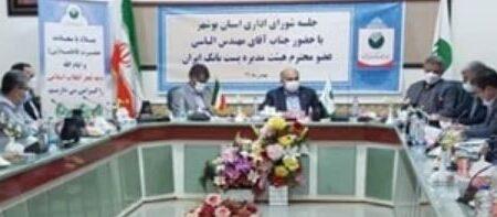جلسه شورای اداری پستبانک استان بوشهر با حضور عضو هیأت مدیره و مدیران ستادی برگزار شد