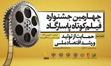 چهارمین جشنواره فیلم کوتاه پاسارگاد به کار خود پایان داد