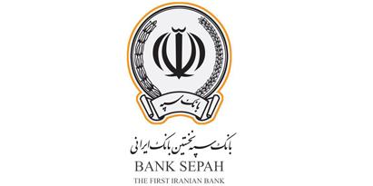 ۳۳ رئیس شعبه  بانک سپه  جزء برترین های بانکی