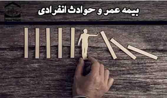 آغاز طرح نوروزی صدور بیمه نامه عمر و حوادث انفرادی بیمه ایران