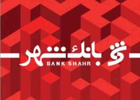 اختلال یک ساعته در ارائه خدمات بانک شهر به دلیل تغییر ساعت رسمی کشور
