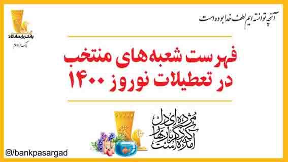 اعلام اسامی شعبههای کشیک بانک پاسارگاد در تعطیلات نوروز سال ۱۴۰۰