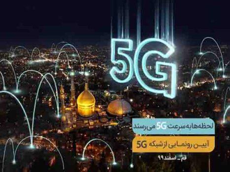 افتتاح پنجمین سایت ۵G همراه اول فردا در قم