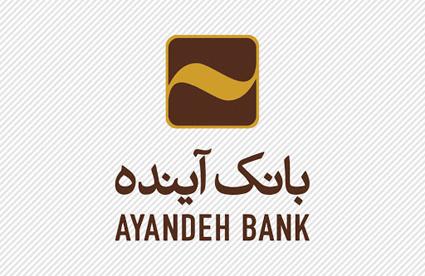 انعقاد تفاهمنامه همکاری مشترک بین بانک آینده و اتاق اصناف ایران