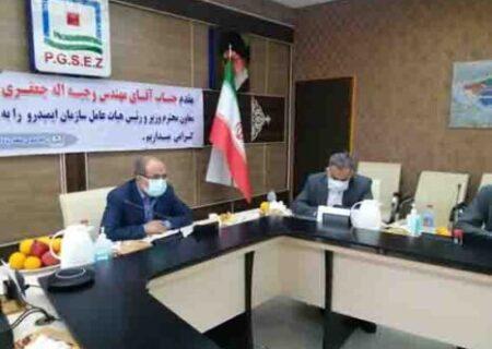 انعقاد ۹ قرارداد واگذاری زمین به سرمایه گذاران در منطقه ویژه اقتصادی خلیج فارس