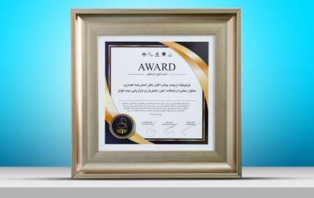 اهدای جایزه استراتژی ارتباطی به بیمه کوثر