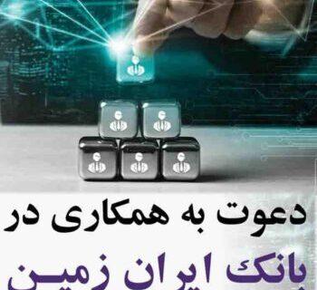 بانک ایران زمین، برای فعالیت در سازمانی پیشرو دعوت به همکاری در حوزه انفورماتیک می کند