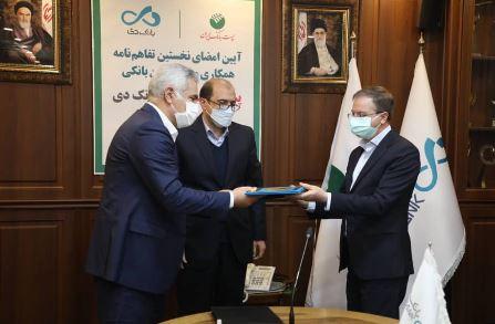 بانک دی و پستبانک ایران در خصوص ارائه خدمات متقابل به مشتریان یکدیگر تفاهمنامه همکاری امضا کردند