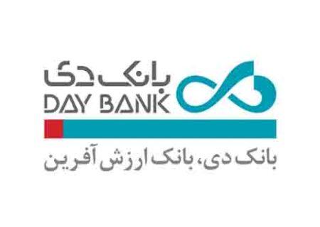 تغییر ساعت پایان کار ستاد و شعب بانک دی در روز سه شنبه آخر سال