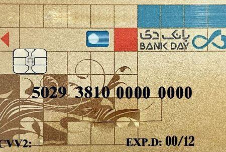 تمدید خودکار کارت های نقدی بانک دی تا پایان سال ۱۴۰۰