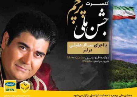 «جشن ملی پرچم» و کنسرت سالار عقیلی با حمایت ایرانسل برگزار میشود