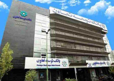 ساعت کاری شعب کشیک بانک توسعه تعاون در نوروز۱۴۰۰ اعلام شد