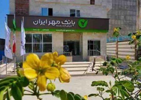 شعبه قشم بانک مهر ایران به مکان جدیدی منتقل شد