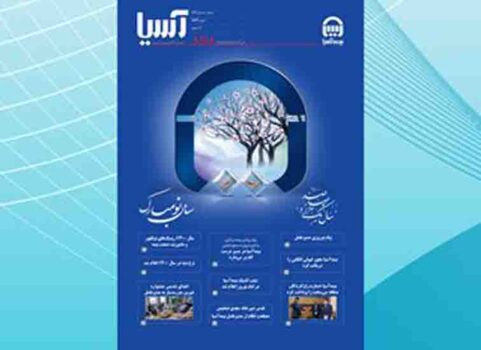 صد و هشتاد و ششمین شماره نشریه بیمه آسیا منتشر شد