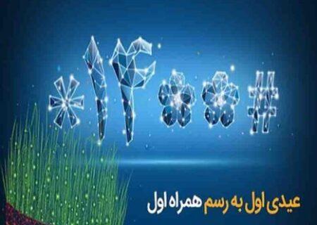 عیدی همراه اول به مناسبت آغاز سال ۱۴۰۰