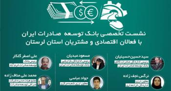معرفی خدمات بانک توسعه صادرات ایران به فعالان اقتصادی لرستان