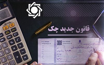 نقل و انتقال چکهای جدید در سامانه صیاد از امروز اجباری است