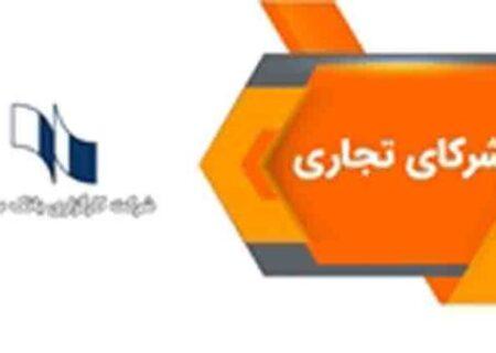 همکاری با شرکت کارگزاری بانک سپه در طرح «شرکای تجاری» باشگاه مشتریان
