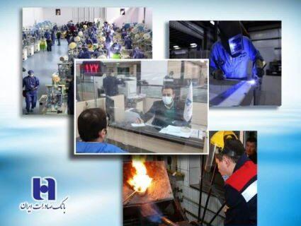 ٣٨ هزار بنگاه کوچک و متوسط از بانک صادرات ایران تسهیلات گرفتند