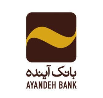 پرداخت سود سهام عدالت به بیش از  ۲۲۵  هزار مشتری بانک آینده