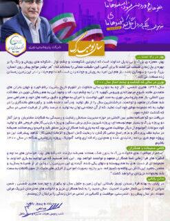 پیام نوروزی مدیر عامل شرکت پتروشیمی نوری