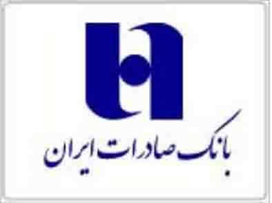 سامانههای بانک صادرات ایران آماده اجرای قانون جدید چک