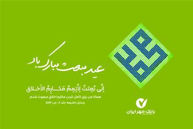 مدیرعامل و اعضای هیأت مدیره بانک مهر ایران عید مبعث را تبریک گفتند