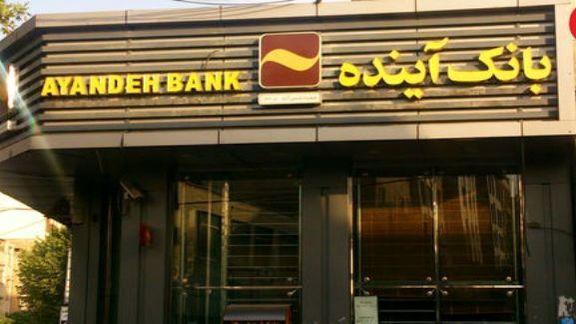 آغاز پذیره نویسی اوراق گواهی سپرده ۱۸ درصدی بانک آینده