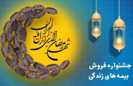 از رمضان تا قربان، جشنواره فروش بیمههای زندگی با پوششهای جدید