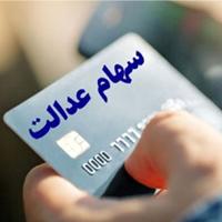 اعلام شرایط بازپرداخت تسهیلات کارت اعتباری سهام عدالت