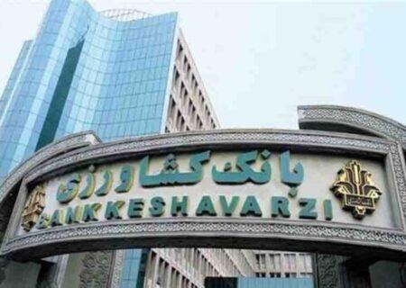 افزایش اختیارات اعتباری بانک کشاورزی در مدیریت استان ها