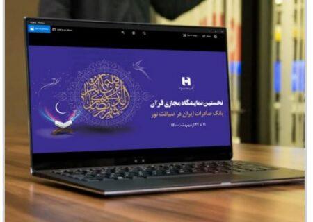 بانک صادرات ایران بانک عامل نخستین نمایشگاه مجازی قرآن کریم