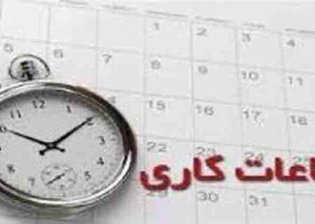 تغییر ساعت کاری شعبه آبادان بانک کارآفرین