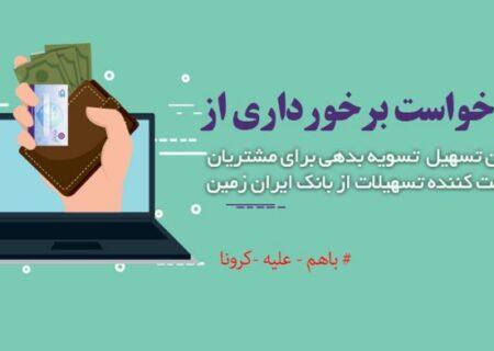 تمدید قانون تسهیل تسویه بدهی بدهکاران شبکه بانکی در بانک ایران زمین
