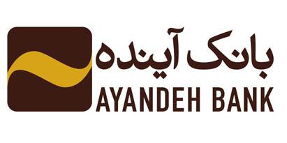 حمایت بانک آینده از کسب و کارهای آسیب دیده از کرونا در استان خوزستان