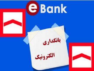 خدمت نوین بانک مسکن در حوزه بانکداری الکترونیک