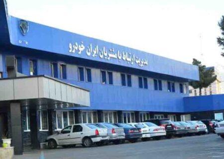 رشد ۳۱ درصدی رضایت مشتریان ایرانخودرو از رسیدگی به درخواستها