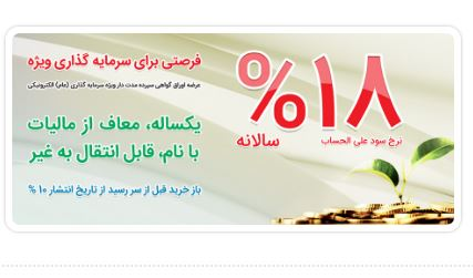 عرضه مرحله نخست اوراق سپرده سرمایه گذاری بانک ملی ایران