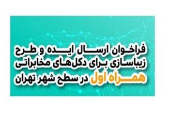 فراخوان ارسال ایده و طرح زیباسازی برای دکلهای همراه اول در تهران