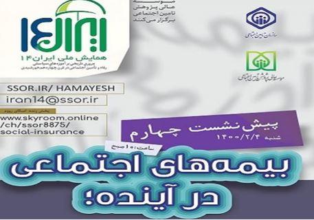 پیشنشست چهارم «بیمههای اجتماعی در آینده»