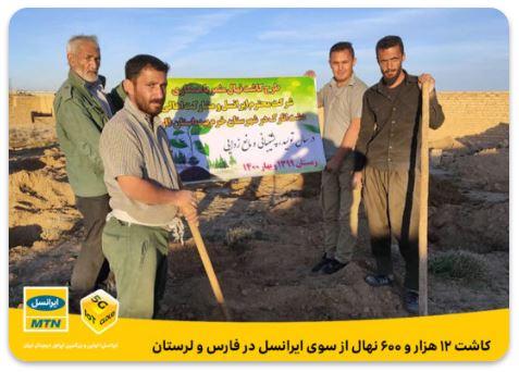 کاشت ۱۲ هزار و ۶۰۰ نهال از سوی ایرانسل در فارس و لرستان