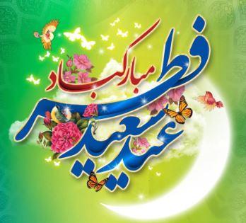 پیام تبریک مدیرعامل محترم موسسه اعتباری ملل به مناسبت عید سعید فطر