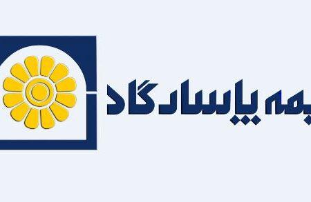 ارائه تخفیف ویژه به مناسبت بزرگداشت فتح خرمشهر در بیمه پاسارگاد