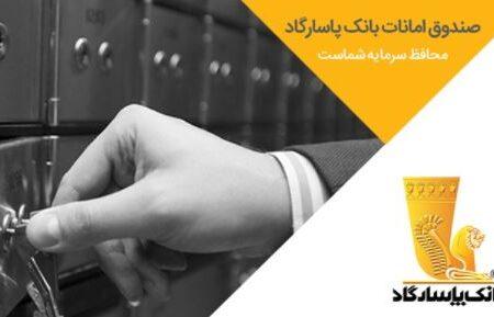 ارائه خدمات صندوق امانات بانک پاسارگاد در شعبه آزادی رجائی شهر کرج