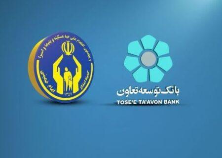 بانک توسعه تعاون ۱۹۲۰ میلیارد ریال تسهیلات قرضالحسنه به مددجویان کمیته امداد در سال گذشته پرداخت نمود