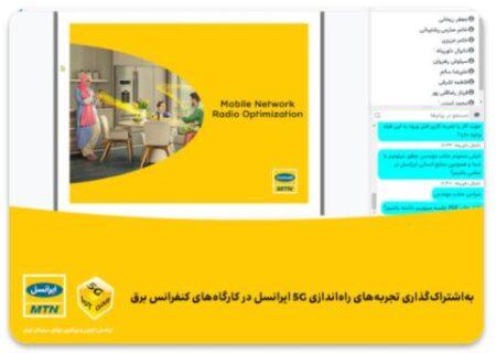 بهاشتراکگذاری تجربههای راهاندازی ۵G ایرانسل در کارگاههای کنفرانس برق