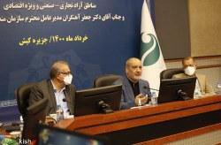 تشکیل کارگروه مناطق آزاد در قوه قضاییه کشور