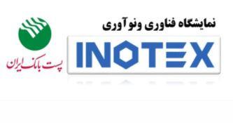 حضور فعال پست بانک ایران در دهمین نمایشگاه فناوری و نوآوری (اینوتکس ۲۰۲۱)