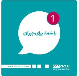 راه اندازی سامانه پرسش و پاسخ آنلاین بیمه دی