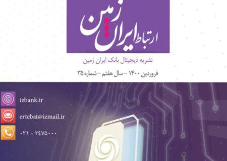 سی و پنجمین شماره نشریه ارتباط ایران زمین منتشر شد